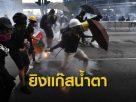 ตำรวจฮ่องกงยิงแก๊สน้ำตาสลายการชุมนุม ครั้งแรกในรอบ 10 วัน