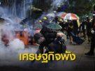 หวั่นการชุมนุมประท้วงในฮ่องกง ส่งผลให้เศรษฐกิจชะลอตัว-กระทบท่องเที่ยว