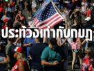 สหรัฐยัดข้อหากบฏล้มล้างรัฐบาลให้ผู้ชุมนุม