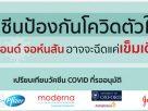 ทำไมไทยถึงเลือกวัคซีน Astra Zeneca